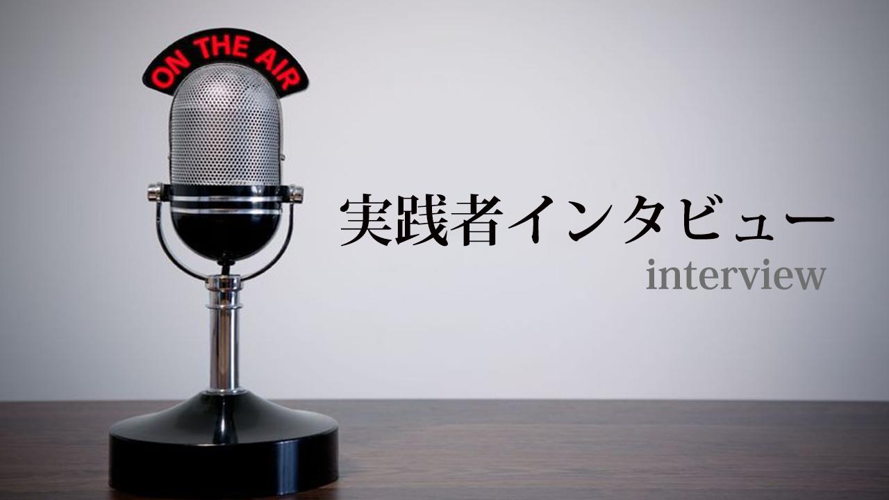 【インタビュー】宮城'亮' 様 コンサルタント養成講座第2期