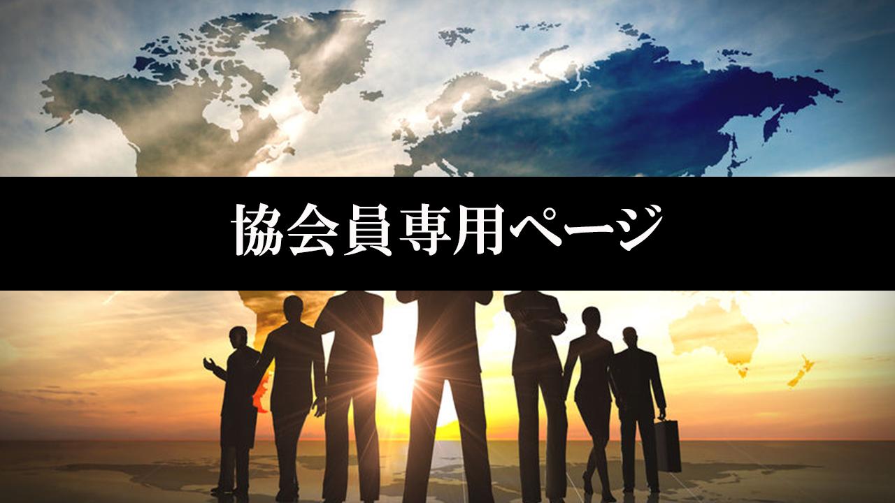 協会員専用ページ