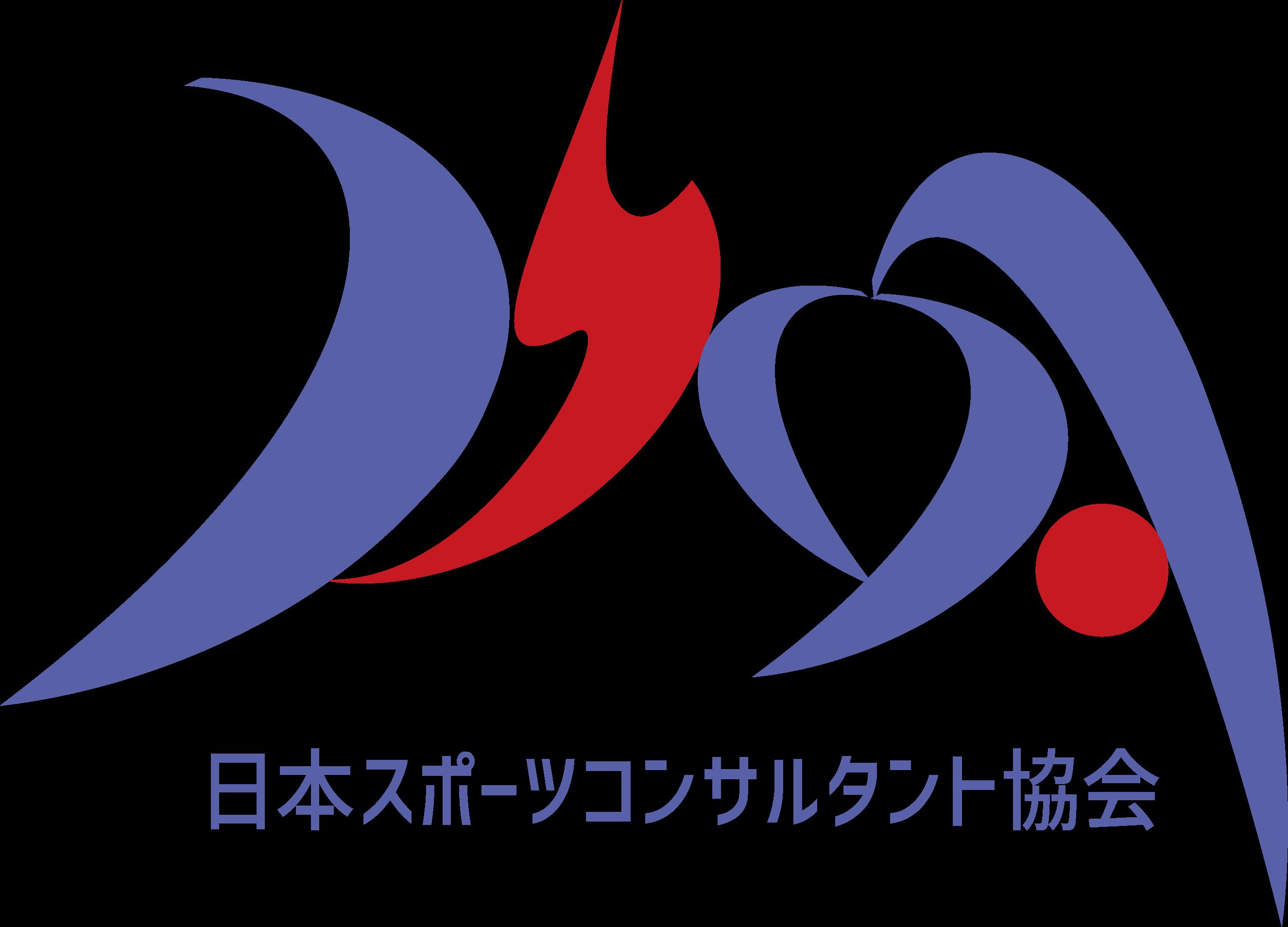 日本スポーツコンサルタント協会